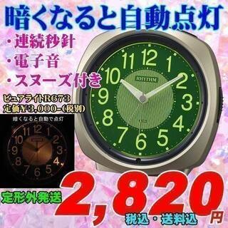 部屋が暗くなると点灯する 電子音 目覚 ピュアライトR673 定価¥3,000-(置時計)