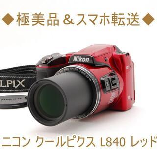 ニコン(Nikon)の◆極美品&スマホ転送◆ニコン クールピクス L840 レッド (コンパクトデジタルカメラ)