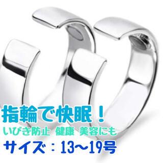快眠リング いびき防止 健康 美容 シルバーリング  ツボ押し 睡眠 指輪(リング(指輪))