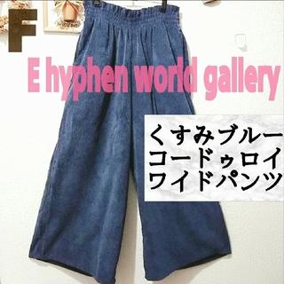 イーハイフンワールドギャラリー(E hyphen world gallery)の美品 E hyphen くすみブルー コードゥロイ ワイドパンツ♥️GRL GU(カジュアルパンツ)