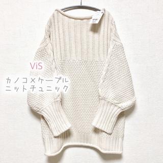 ViS - 【新品】vis カノコ ケーブル ニットチュニック