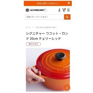 ルクルーゼ(LE CREUSET)のル・クルーゼ ココットロンド 鍋 20cm 新品未使用 オレンジ(鍋/フライパン)