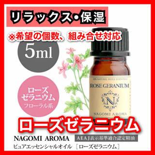 ローズゼラニウム 5ml 精油 アロマ 殺菌 リラックス 保湿 ホルモンバランス(エッセンシャルオイル(精油))