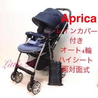 アップリカ(Aprica)のアップリカ*レインカバー付*オート4輪 ハイシート 両対面式 A型ベビーカー(ベビーカー/バギー)