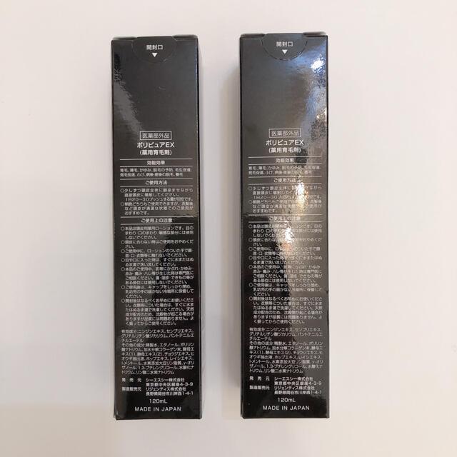 ポリピュアEX(薬用育毛剤)2本セット コスメ/美容のヘアケア/スタイリング(スカルプケア)の商品写真