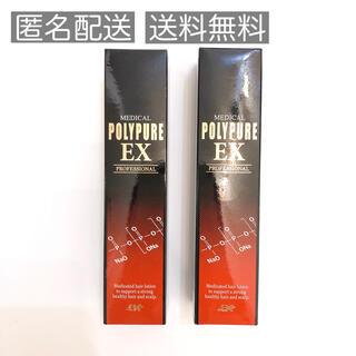 ポリピュアEX(薬用育毛剤)2本セット