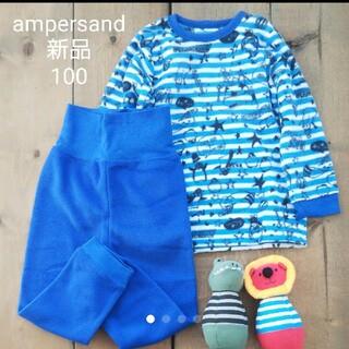ampersand - 新品 100センチ AMPERSAND アンパサンド フリース 起毛  パジャマ