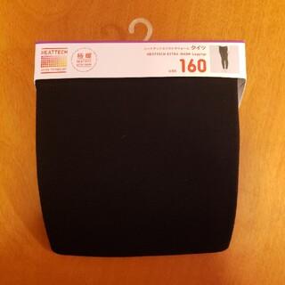 UNIQLO - *売却済 ユニクロヒートテック エクストラウォーム タイツ 黒 160cm★極暖