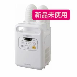 アイリスオーヤマ(アイリスオーヤマ)のアイリスオーヤマ 布団乾燥機 カラリエ 温風機能付 ホワイト FK-W1-WP(衣類乾燥機)