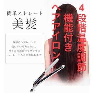 ヘアアイロン 最大200度 美髪 4段階温度調節機能 高純度セラミックプレート(ヘアアイロン)