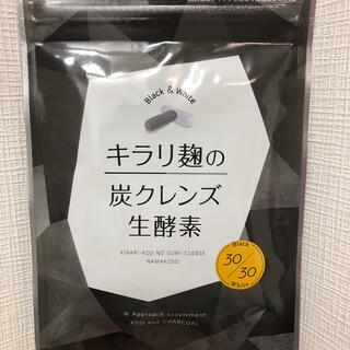 キラリ麹の炭クレンズ生酵素 新品
