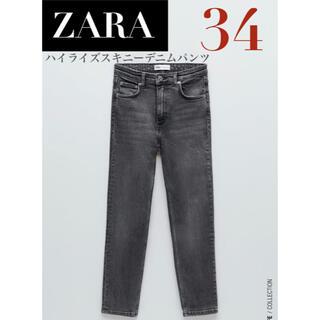 ZARA - 【新品/未着用】ZARA ハイライズスキニーデニムパンツ ストレッチスキニー
