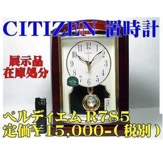シチズン(CITIZEN)の展示品 在庫処分 CITIZEN 置時計 ペルディエムR785 定価¥1.5別(置時計)