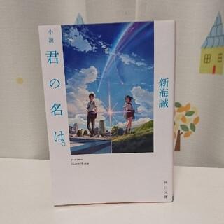 カドカワショテン(角川書店)のUSED 小説 君の名は。新海誠 角川文庫 (その他)