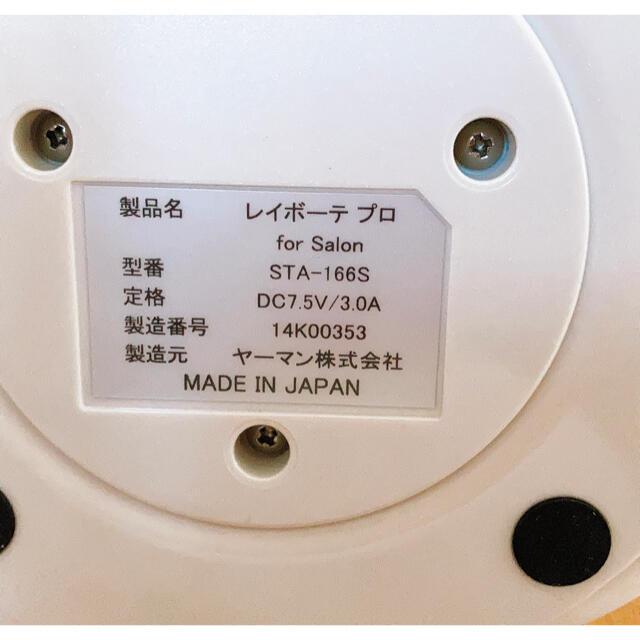 YA-MAN(ヤーマン)のヤーマン 脱毛器 STA-166S レイボーテプロ スマホ/家電/カメラの美容/健康(ボディケア/エステ)の商品写真
