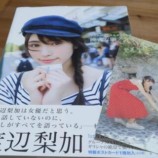 ケヤキザカフォーティーシックス(欅坂46(けやき坂46))のポストカード付き 渡辺梨加 写真集(アイドルグッズ)