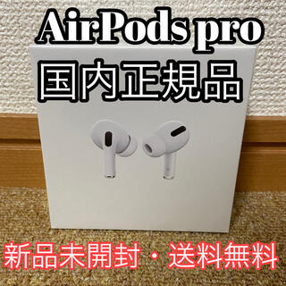 アップル(Apple)のApple Air Pods Pro MWP22J/A 国内正規品 エアーポッズ(ヘッドフォン/イヤフォン)