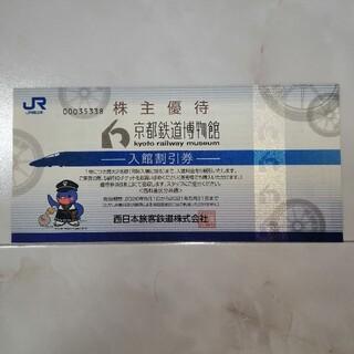 京都鉄道博物館株主優待券
