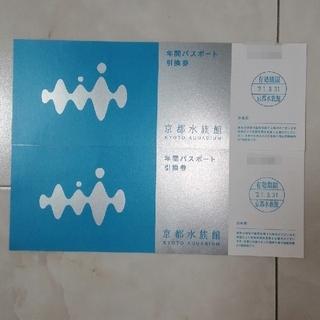 オリックスバファローズ(オリックス・バファローズ)の京都水族館 年間パスポート(水族館)