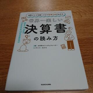 カドカワショテン(角川書店)の世界一楽しい決算書の読み方 会計クイズを解くだけで財務3表がわかる(ビジネス/経済)
