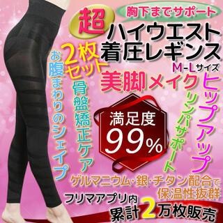 【M】2枚セット! 超ハイウエスト 加圧 ダイエットスパッツ レギンス 美脚(その他)