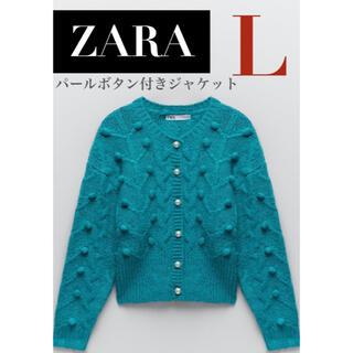 ZARA - 【新品/未着用】ZARA パールボタン付きジャケット ポンポン付きカーディガン