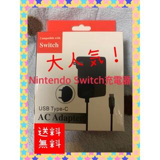 送料無料!Nintendo  Switch 充電器 携帯にも(家庭用ゲーム機本体)