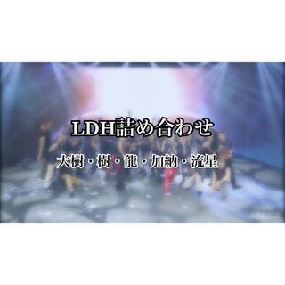 エグザイル トライブ(EXILE TRIBE)のLDH詰め合わせ    莉久様専用(キャラクターグッズ)