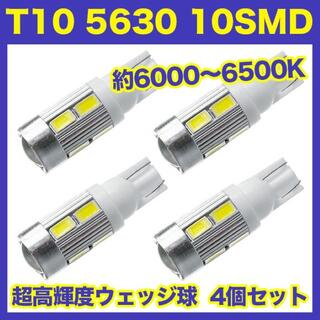 ⭐️T10/10連LEDバルブ 4個 5630 ウェッジ球 10SMD 12V(汎用パーツ)