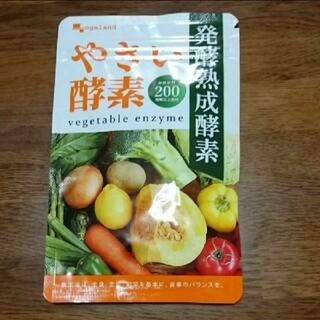 やさい酵素 サプリ ダイエットサプリ 生酵素約1ヶ月分 送料無料 オーガランド(ダイエット食品)