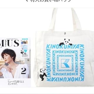 KEITA MARUYAMA TOKYO PARIS - 大人ミューズ2月号付録 紀伊国屋エコバッグ 新品未使用
