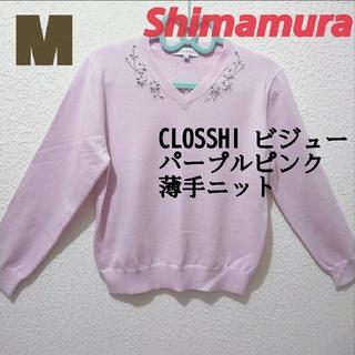 シマムラ(しまむら)の美品 しまむら CLOSSHI ビジュー パープルピンク 薄手 ニット♥️M(ニット/セーター)
