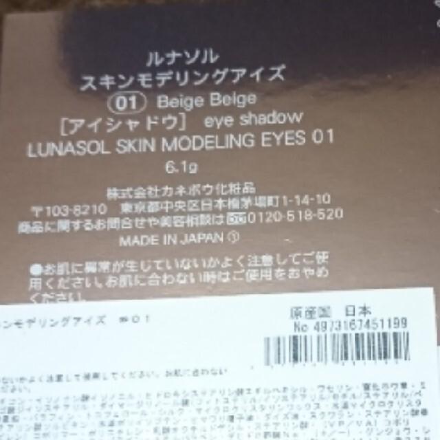 LUNASOL(ルナソル)のルナソルアイシャドウ  スキンモデリングアイズ コスメ/美容のベースメイク/化粧品(アイシャドウ)の商品写真