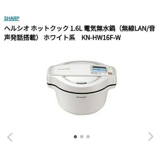 SHARP - 【未使用品】ヘルシオホットクックKN-HW16F-W