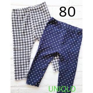 UNIQLO - 【 80cm】UNIQLO レギンス 2枚セット