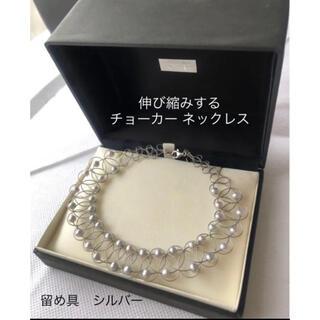 ジュエリーマキ(ジュエリーマキ)のジュエリーマキ 本真珠 伸び縮みするチョーカー ネックレス 留め具シルバー(ネックレス)