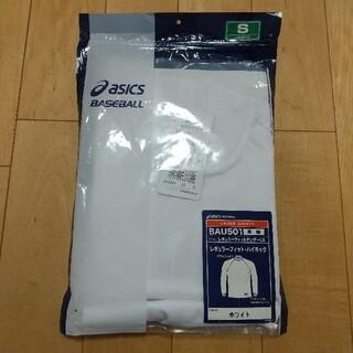アシックス(asics)の【新品未使用品】asics アシックス 野球用 長袖アンダーシャツ(ウェア)