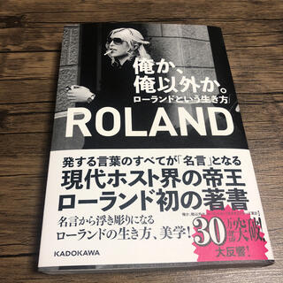 カドカワショテン(角川書店)の俺か、俺以外か。 ローランドという生き方(文学/小説)