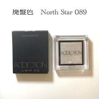 アディクション(ADDICTION)のADDICTION アディクション  アイシャドウ North Star 089(アイシャドウ)