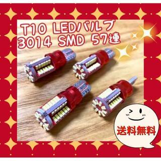 ✴4個✴爆光 T10 LEDバルブ ウェッジ球 3014 SMD 57連(汎用パーツ)