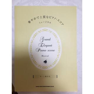 【美品】楽譜 華やかで上質なピアノスコア 中上級(クラシック)
