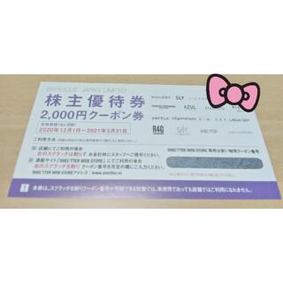 BAROQUE JAPAN LIMITED バロックジャパンリミテッド 優待券(ショッピング)