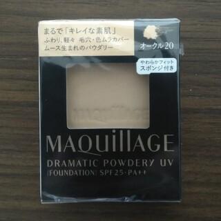 MAQuillAGE - 【新品】マキアージュ ドラマティックパウダリー ファンデーション オークル20