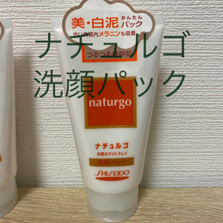 シセイドウ(SHISEIDO (資生堂))のナチュルゴ 洗顔パック(洗顔料)