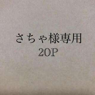 さちゃ様専用 はちみつ紅茶20P(茶)