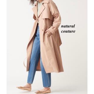 ナチュラルクチュール(natural couture)の新品 natural couture フレアヨーク女優トレンチコート(トレンチコート)
