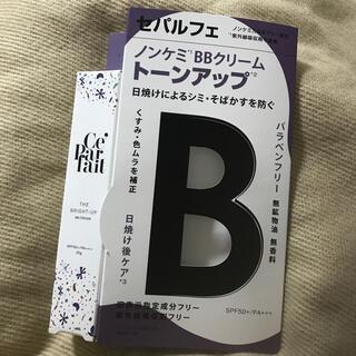 セパルフェ ザ ブライトアップBBクリーム ナチュラルオークル 20g(BBクリーム)