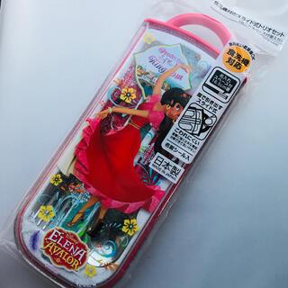 ディズニー(Disney)の新品 スケーター製 アバローエレナ姫ディズニー食洗機対応スライド式トリオセット2(カトラリー/箸)