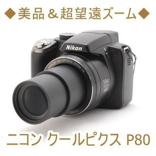ニコン(Nikon)の◆美品&超望遠ズーム◆ニコン クールピクス P80(コンパクトデジタルカメラ)