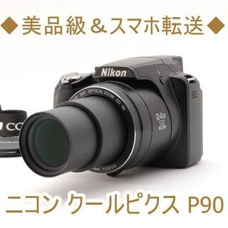 ニコン(Nikon)の◆美品級&スマホ転送◆ニコン クールピクス P90 (コンパクトデジタルカメラ)